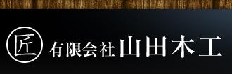 有限会社山田木工